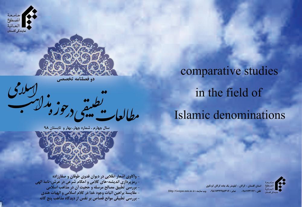 اندیشه مذاهب اسلامی